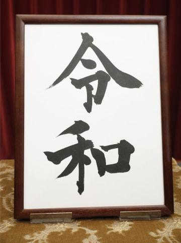 4月1日、菅官房長官が発表した新元号「令和」の書