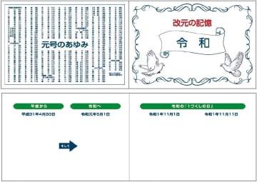 記念台紙のイメージ。上段は右が表紙、左が裏面。下段が押印面