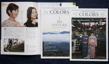 女性の視点で井原市の自然、文化を紹介するパンフレット