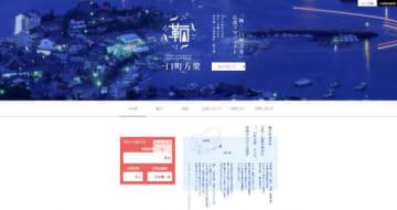 広島県と福山市が開設した専用サイト「鞆・一口町方衆」