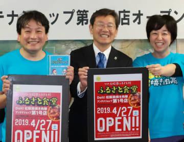 【松阪鶏焼き肉隊アンテナショップをPRする(右から)森下代表、竹上市長、松浦代表理事=松阪市役所で】
