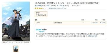 AmazonのDVD販売ページ