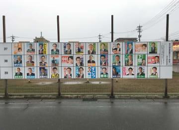 福井市議会議員選挙の立候補者のポスター=福井県福井市内