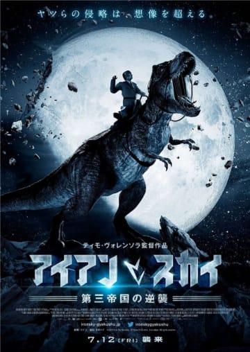 今度は恐竜に乗って攻めてくる! - (C)2019 Iron Sky Universe, 27 Fiims Production, Potemkino. All rights reserved.