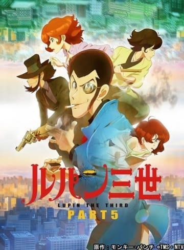 「ルパン三世」原作:モンキー・パンチ(C)TMS・NTV