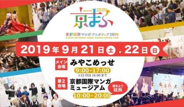 「京都国際マンガ・アニメフェア2019」