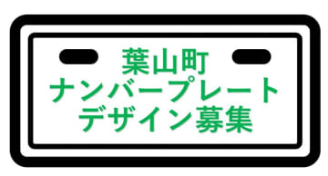 葉山町ナンバープレートデザイン募集(葉山町HP)