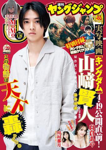 「週刊ヤングジャンプ」20号の表紙に登場した山崎賢人さん(C)Takeo Dec./集英社