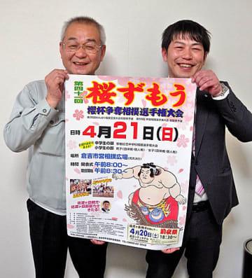 大相撲倉吉場所から桜ずもうへ。「福」をつなぐ向井勧進元(左)と松浦理事長