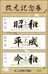 三つの元号が印字された改元記念セット2種類(北神急行電鉄提供)