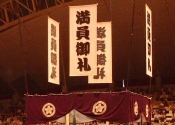 令和元年初日、両国国技館で「人文字」を作る関取衆って…