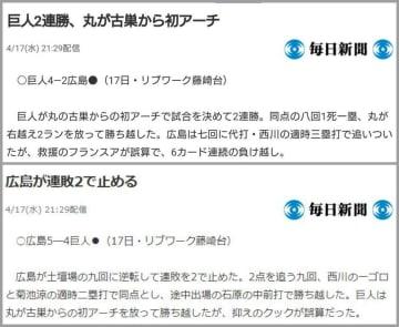 修正前(上)、後(下)/画像は外部配信サイトでの毎日新聞記事