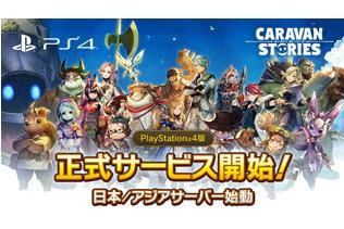 PS4版『CARAVAN STORIES』正式サービス開始!北米版の配信決定&「幻魔石」が当たるTwitterキャンペーンも開催中