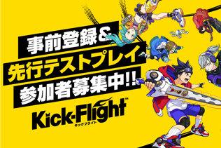 グレンジ新作『Kick-Flight』事前登録&先行テストプレイの応募受付を開始─動画配信でゲームを盛り上げる「サポーター」募集中!