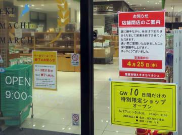 25日閉店の告知が掲出された産直市場えきまちマルシェの店頭(滋賀県長浜市北船町)