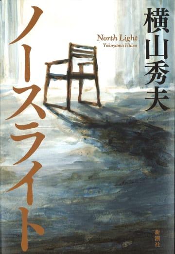 『ノースライト』横山秀夫著 家族の危うさ、苦さ、痛々しさ