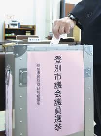有権者の思いが詰まった期日前投票所の投票箱