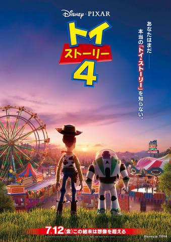 最新作「トイ・ストーリー4」の日本版の本ポスター(C)2019 Disney/Pixar.All Rights Reserved.