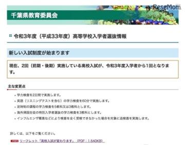 千葉県教育委員会 令和3年度(2021年度)高等学校入学者選抜情報「新しい入試制度が始まります」