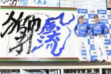 5月6日の楽天との試合後に期間限定ユニホームの発表会が行われる【写真提供:埼玉西武ライオンズ】