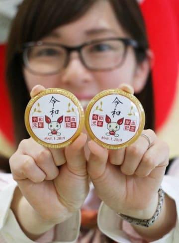 県赤十字血液センターが作った改元記念の缶バッジ