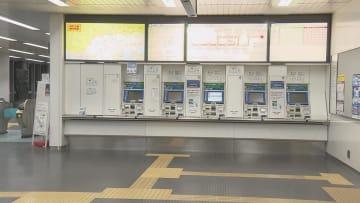 売り上げ金が盗まれた疑いがある神戸空港駅の券売機と精算機