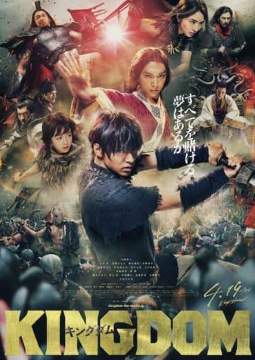 (C)原泰久/集英社 (C)2019映画「キングダム」製作委員会