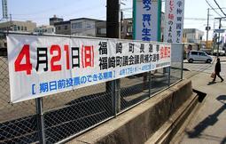 投票日を知らせる横断幕。町長選は無投票となった=福崎町役場