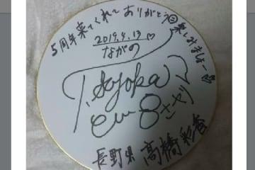ネットオークションに出品されていた偽造サイン(高橋彩香さんのTwitterより)