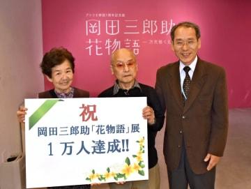 1万人目の来場者となった久保征司さん(中央)、弘子さん(左)と松本誠一館長=佐賀市の県立博物館・美術館