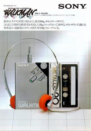 ソニー ステレオカセットプレーヤー ウォークマン2 カタログ