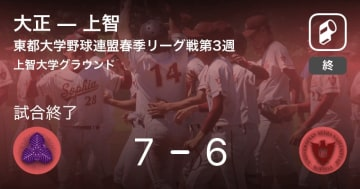 【東都大学野球連盟春季リーグ戦3部第3週】大正が上智から勝利をもぎ取る