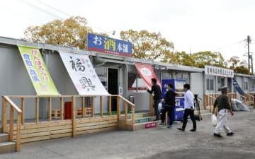 全事業所が開店した岡山県倉敷市真備町地区の「復興商店街」=21日