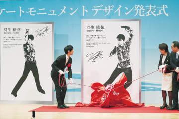 「SEIMEI」のワンシーンが描かれた新モニュメントのデザインを発表する羽生選手(左)ら=20日午前10時25分ごろ、仙台市青葉区の市青年文化センター