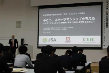 新潟県高野連がスポーツマンシップ講演会を実施【写真:広尾晃】