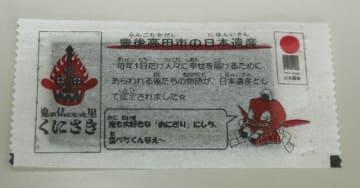 日本遺産をPRする味付けのりパッケージ