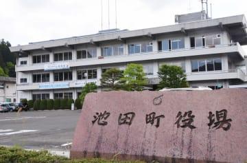 福井県の池田町役場