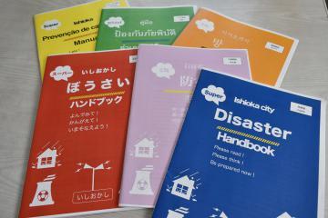 石岡市が作成した多言語対応の防災ハンドブック