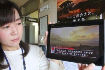 桃太郎伝説の魅力をアピールする動画