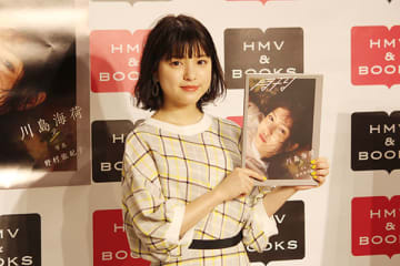 写真集の発売記念イベントを行った埼玉出身の女優・川島海荷さん=21日、都内
