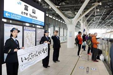 東北へいってらっしゃい 新幹線金沢−仙台を直通運転