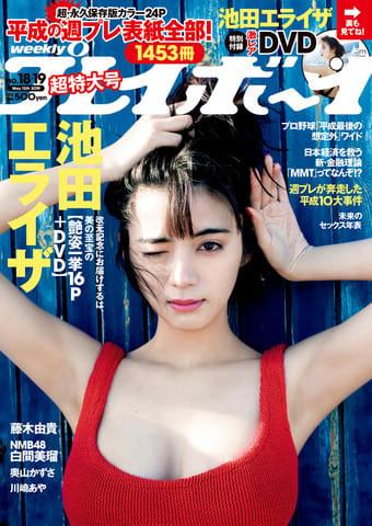 「週刊プレイボーイ」18&19号に登場した池田エライザさん (C)桑島智輝/週刊プレイボーイ