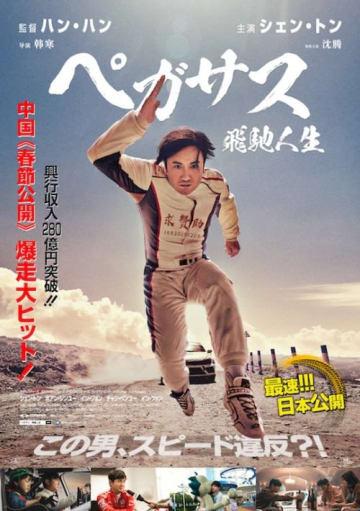 『ペガサス/飛馳人生』 (C)Shanghai Tingdong Film Co., Ltd.