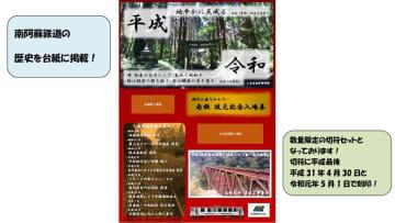 南阿蘇鉄道、4月27日から改元記念入場券セットを発売