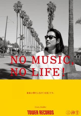 「NO MUSIC, NO LIFE.」ポスター意見広告シリーズにCurly Giraffe、マヒトゥ・ザ・ピーポー、LOW IQ 01が登場!