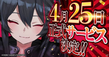 「Witch's Weapon -魔女兵器-」正式サービス開始が4月25日に決定!