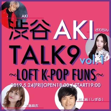 元AKB48の大島麻衣、しずる村上、ざわちん等が出演するK-POPトークイベント開催決定! K-POP愛を語る!
