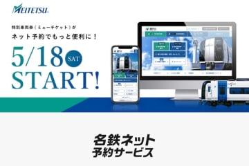 名鉄、ミューチケットのネット予約導入 検札省略へ