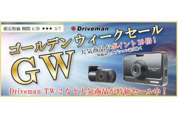 Driveman、ゴールデンウィークセールを開催 ドライブマンTW-2/TR-2仕様
