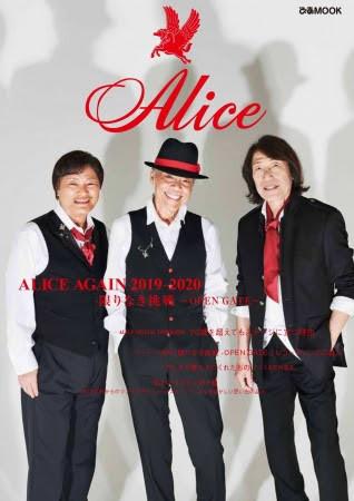 アリスの47年に及ぶ活動をまとめたメモリアルブック『 ALICE AGAIN 2019-2020 限りなき挑戦 -OPEN GATE- 』発売決定! これまでと今がすべて詰まった1冊!